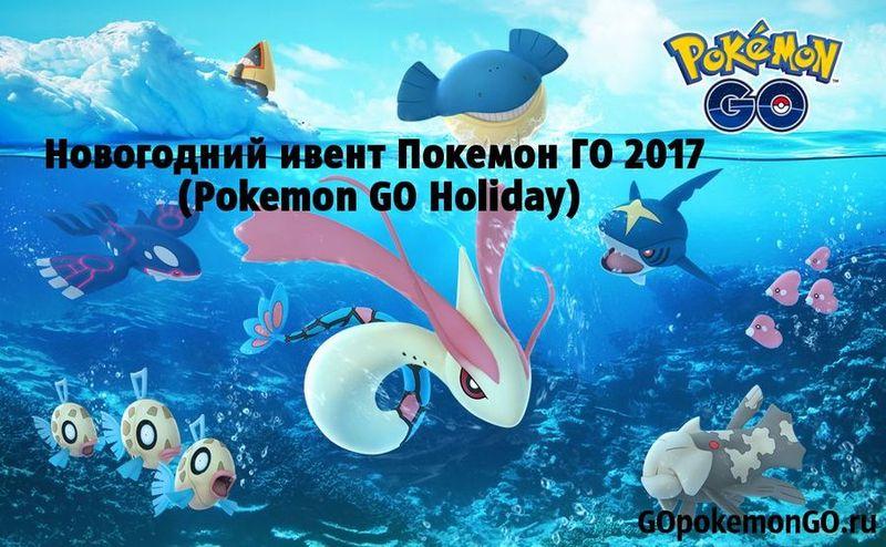 Новогодний ивент Покемон ГО 2017 (Pokemon GO Holiday)