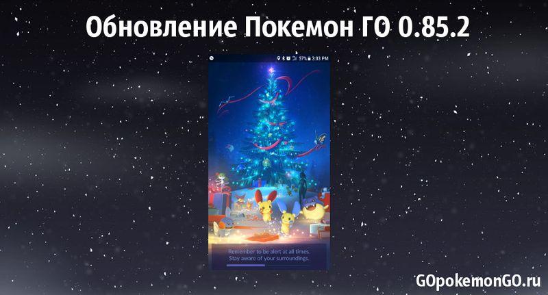 Обновление Покемон ГО 0.85.2/0.85.1