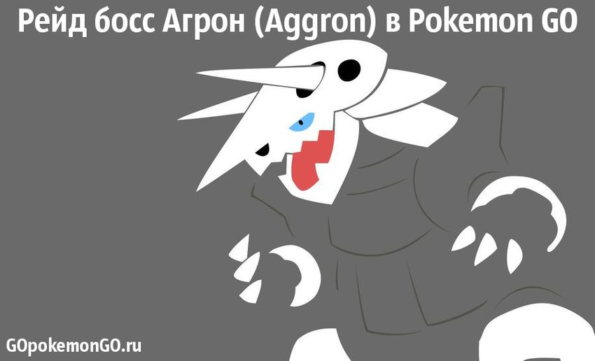 Рейд босс Агрон (Aggron) в Pokemon GO