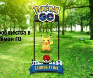 Pokemon GO Community Day — «День Сообщества в Покемон ГО»