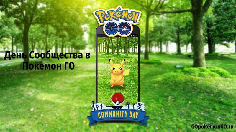 """Pokemon GO Community Day - """"День Сообщества в Покемон ГО"""""""