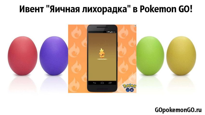 "Ивент ""Яичная лихорадка"" в Pokemon GO!"