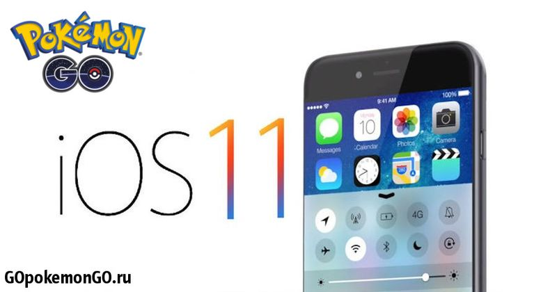 Pokemon GO будет работать только на iOS 11 и выше