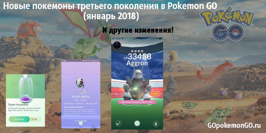 Новые покемоны третьего поколения в Pokemon GO (январь 2018)