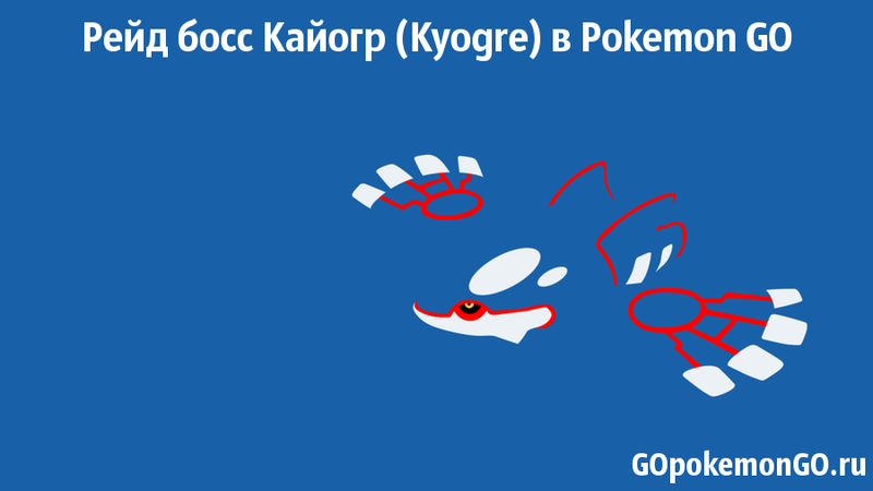 Рейд босс Кайогр (Kyogre) в Pokemon GO