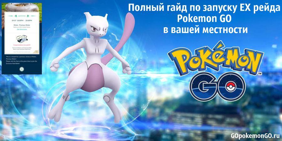 Полный гайд по запуску EX рейда Pokemon GO в вашей местности
