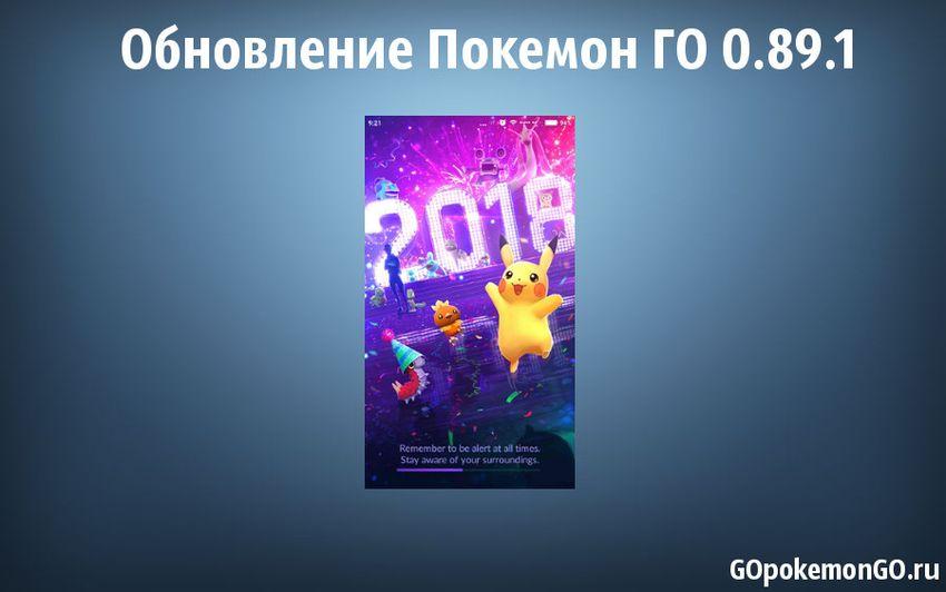 Обновление Покемон ГО 0.89.1