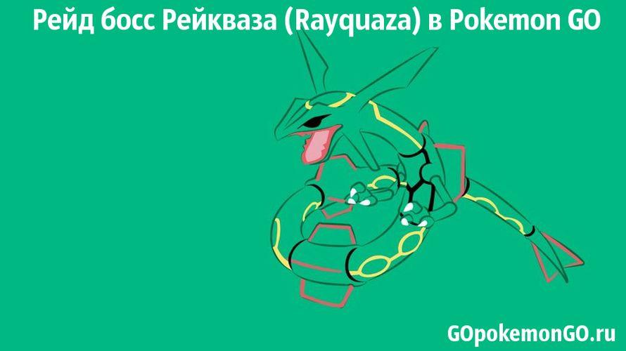 Рейд босс Рейкваза (Rayquaza) в Pokemon GO