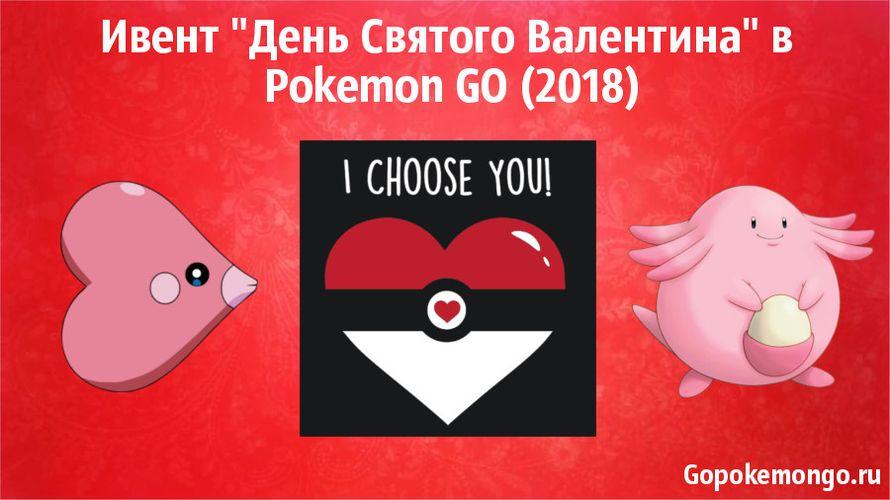 """Ивент """"День Святого Валентина"""" в Pokemon GO (2018)"""