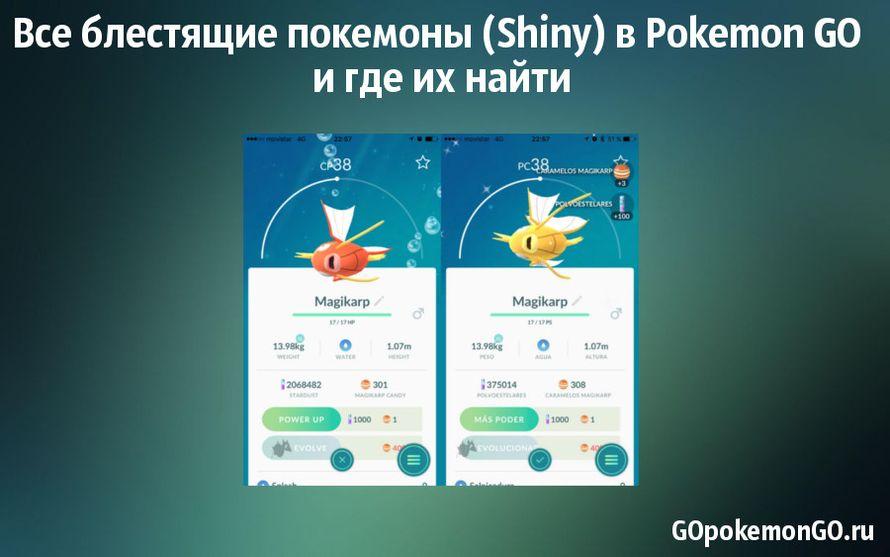 Все блестящие покемоны (Shiny) в Pokemon GO и где их найти