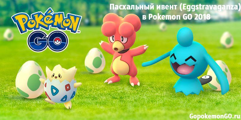 Пасхальный ивент (Eggstravaganza) в Pokemon GO 2018