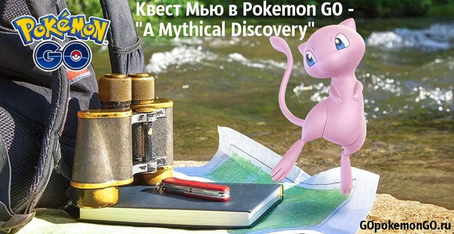 "Квест Мью в Pokemon GO - ""A Mythical Discovery"""