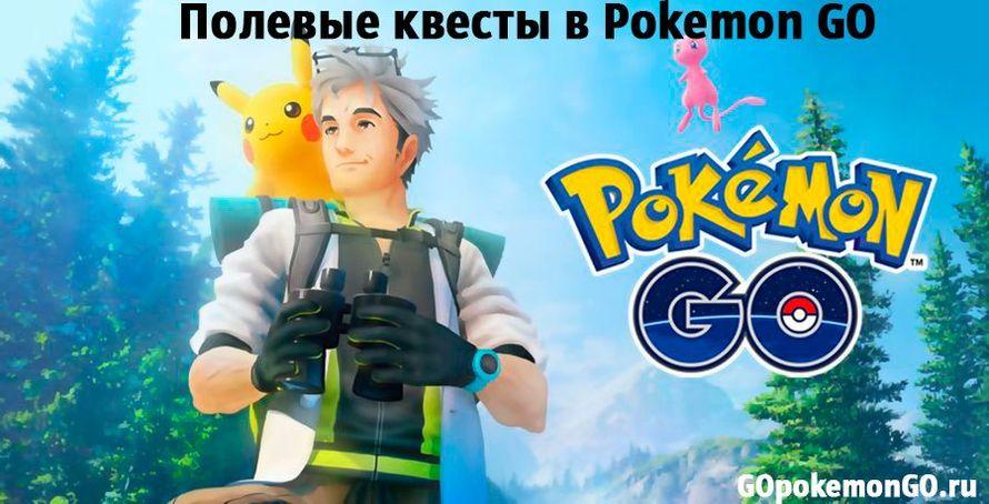 Полевые квесты в Pokemon GO