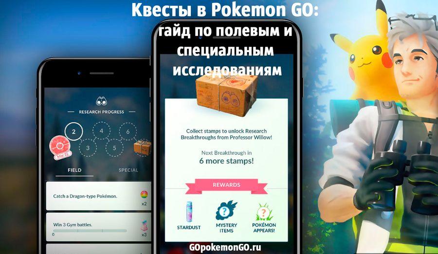 Квесты в Pokemon GO: гайд по полевым и специальным исследованиям