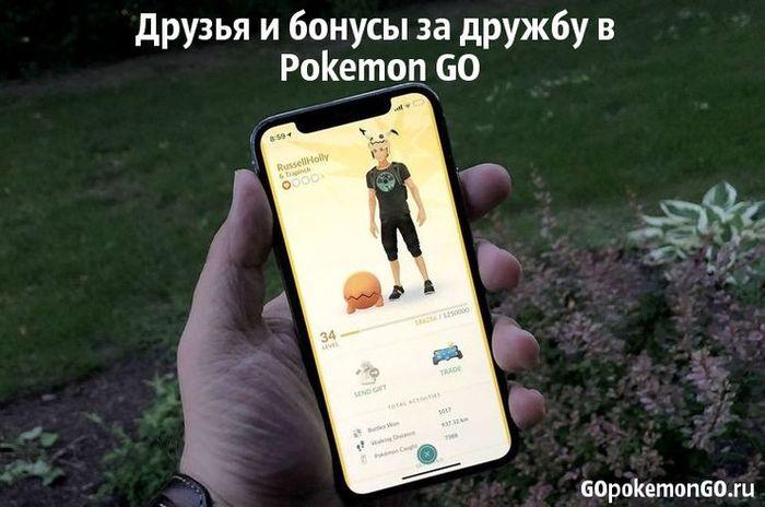 Друзья и бонусы за дружбу в Pokemon GO