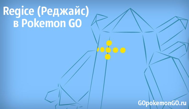 Regice (Реджайс) в Pokemon GO