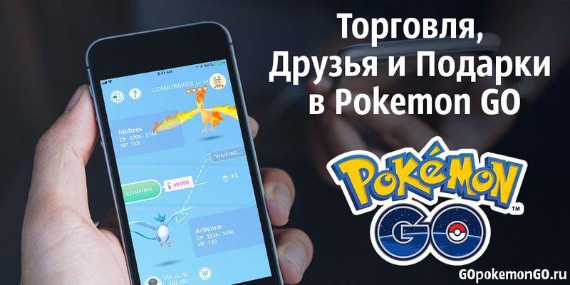 Торговля, Друзья и Подарки в Pokemon GO