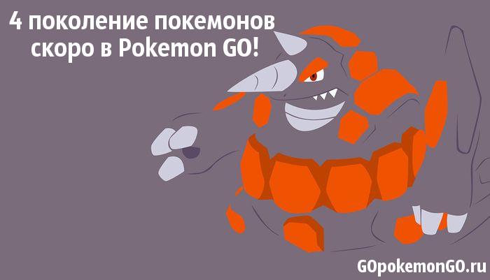 4 поколение покемонов скоро в Pokemon GO!