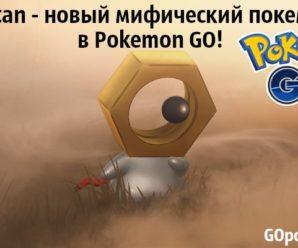Meltan — новый мифический покемон в Pokemon GO!
