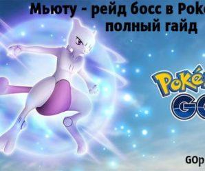 Мьюту — рейд босс в Pokemon GO: полный гайд