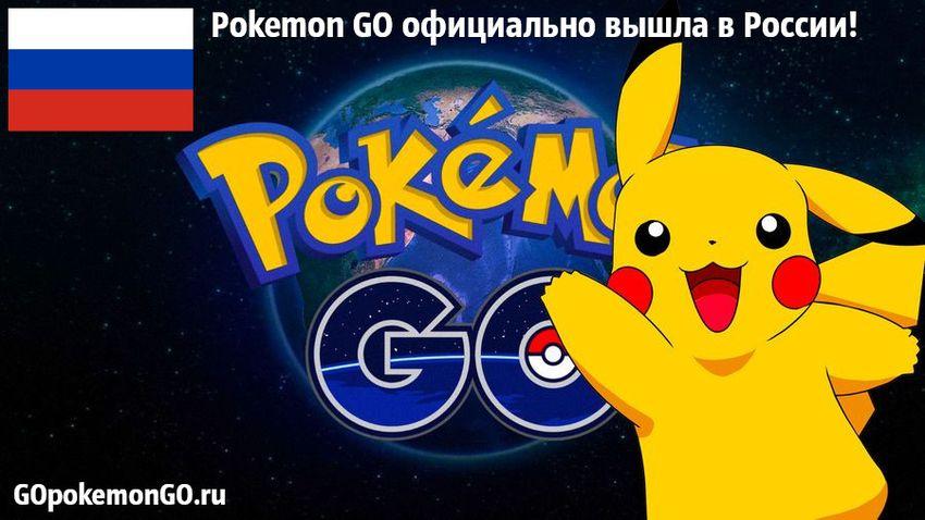 Pokemon GO официально вышла в России!