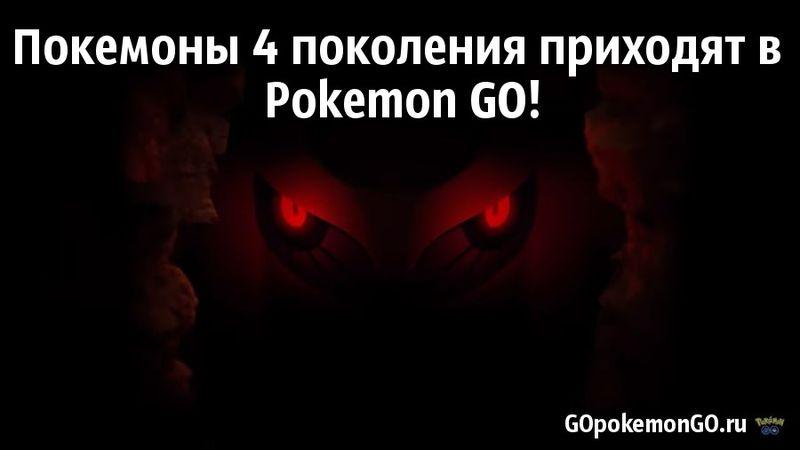 Покемоны 4 поколения приходят в Pokemon GO!