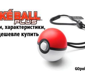 Poke Ball Plus — функции, характеристики, где дешевле купить