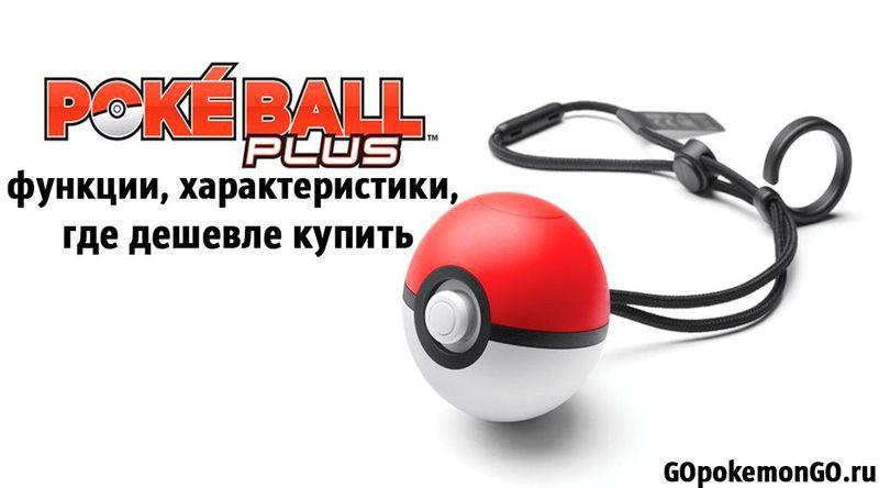 Poke Ball Plus - функции, характеристики, где дешевле купить