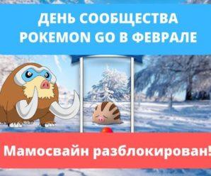 День Сообщества Pokemon GO в феврале — Свинуб и Мамосвайн!