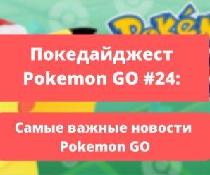 Покедайджест Pokemon GO #24: новая одежда, Pokemon GO 0.131.4 и другие новости!