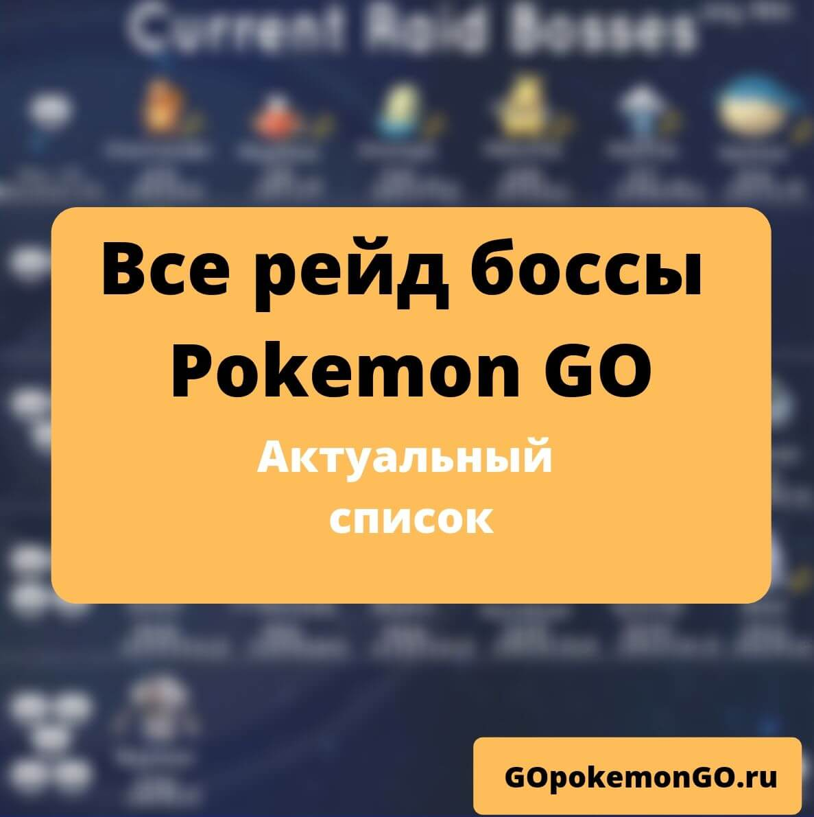 Текущие рейд боссы Pokemon GO (апрель)