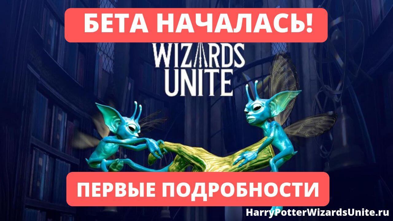 Бета тест Wizards Unite начался в Новой Зеландии!