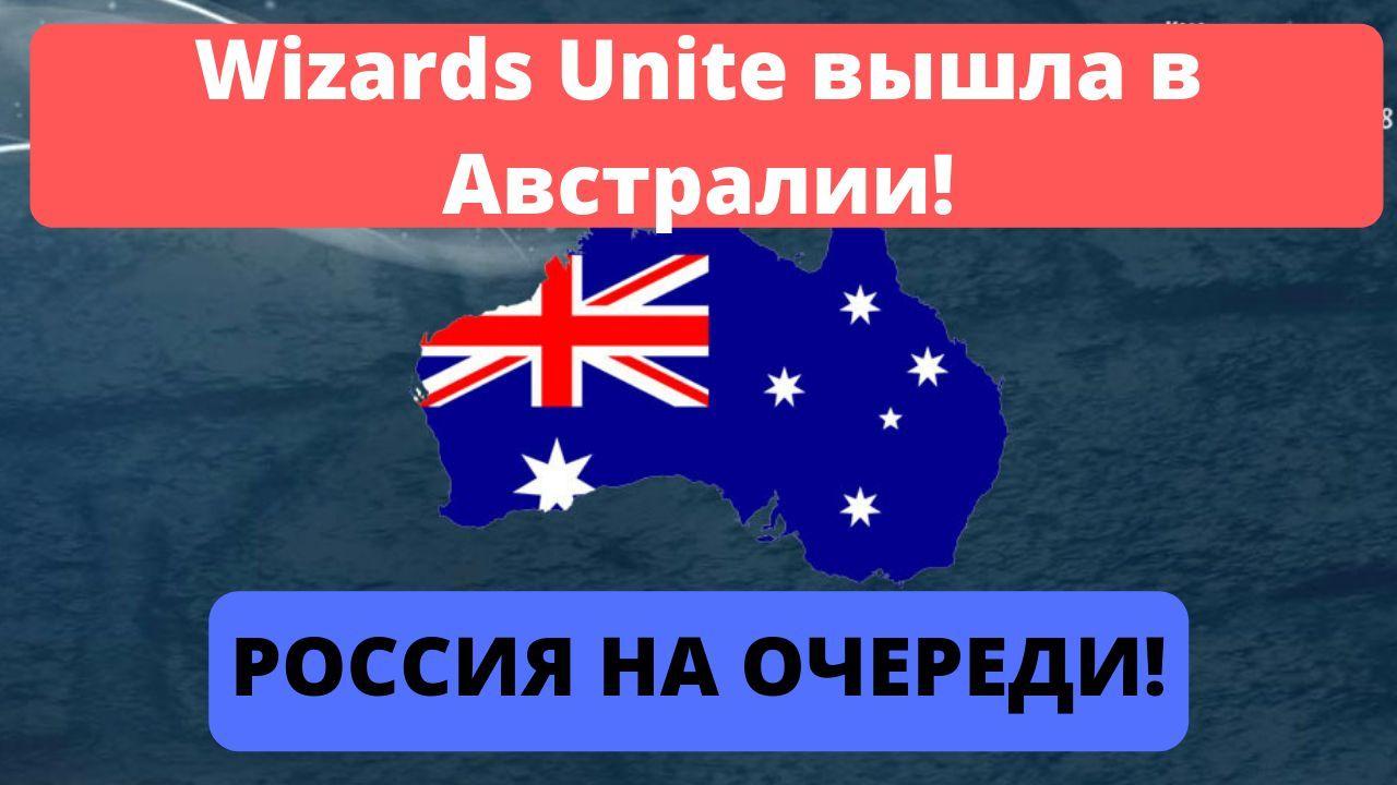 Wizards Unite вышла в Австралии - ждем Россию!