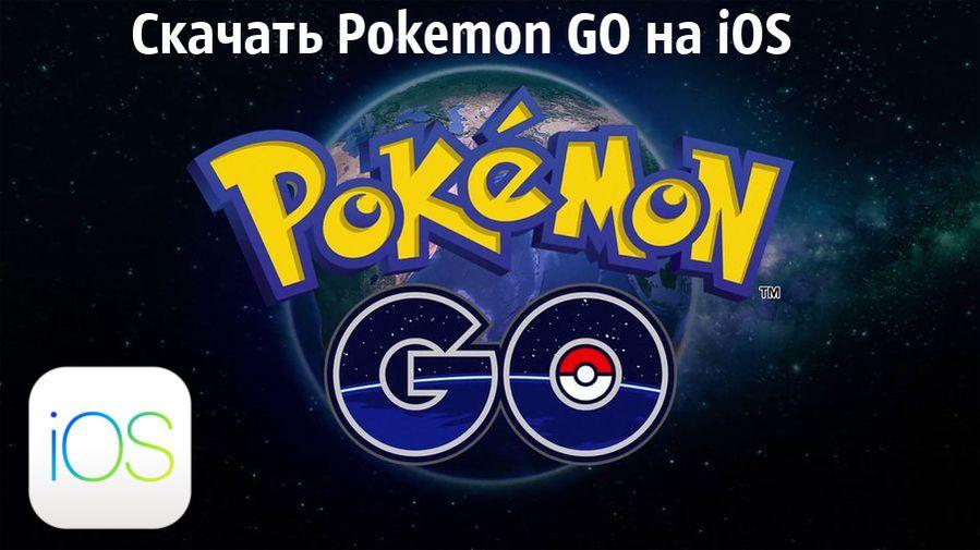 Скачать Pokemono GO на iOS (iPhone, iPad)