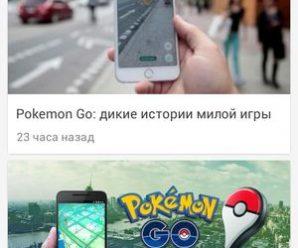 Новости Pokemon Go на Android