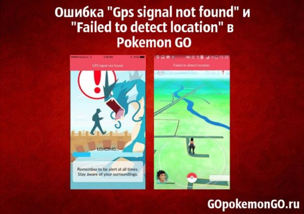 "Ошибка ""Gps signal not found"" и ""Failed to detect location"" в Pokemon GO"