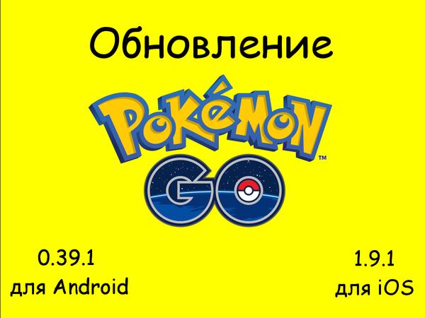 Обновление Покемон Go 0.39.1/1.9.1