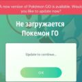 Ошибка «Update to continue…» в Покемон ГО