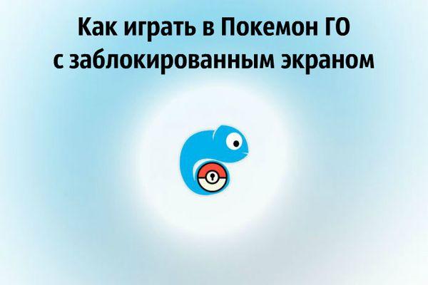Как играть в Покемон ГО с заблокированным экраном