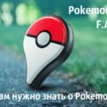 Pokemon GO Plus F.A.Q.