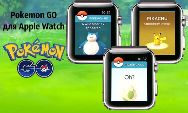 Pokemon GO на Apple Watch. Скоро!