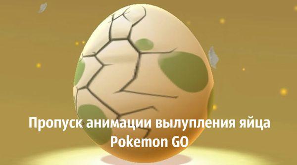 Пропуск анимации вылупления яйца в Покемон ГО
