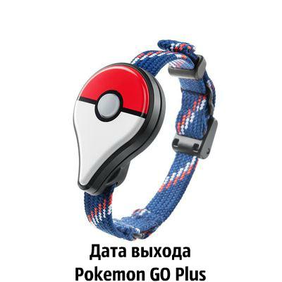 Точная дата выхода Pokemon GO Plus