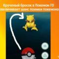 Крученый бросок в Покемон ГО увеличивает шанс поимки покемона