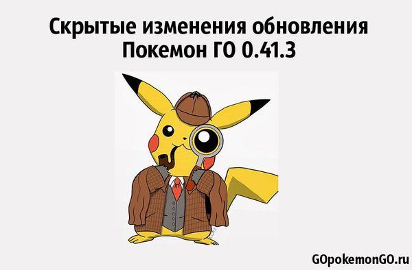 Скрытые изменения обновления 0.41.2/ 041.3 Покемон ГО