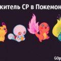 Множитель CP в Покемон ГО