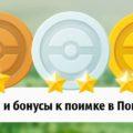 Медали (значки) и бонусы к поимке в Покемон ГО