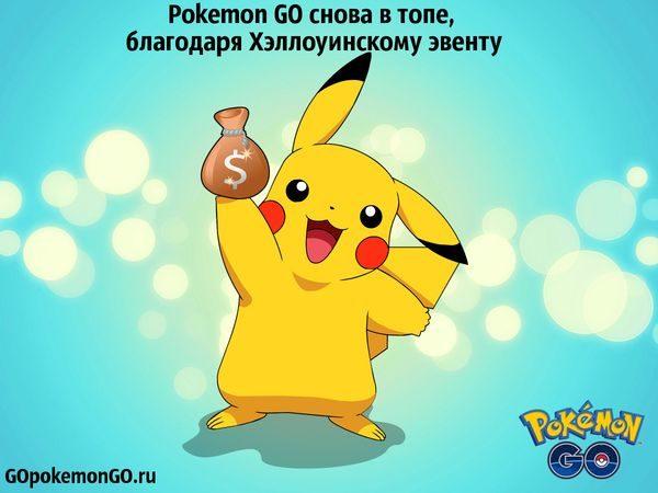 Pokemon GO снова в топе, благодаря Хэллоуинскому эвенту