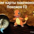 Лучшие карты покемонов для Покемон ГО
