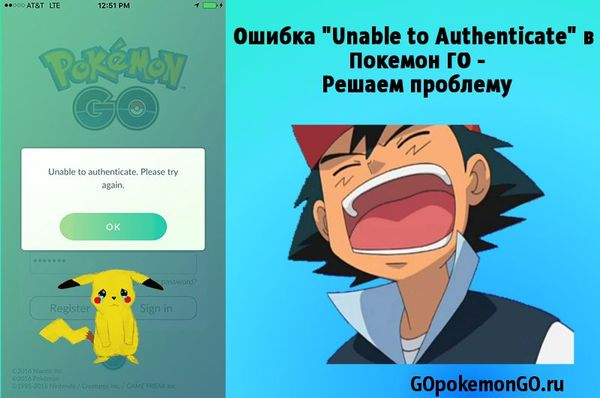 Ошибка «Unable to Authenticate» в Pokemon GO